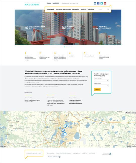 Сайт управляющей компании жкх битрикс битрикс расчет стоимости сайта