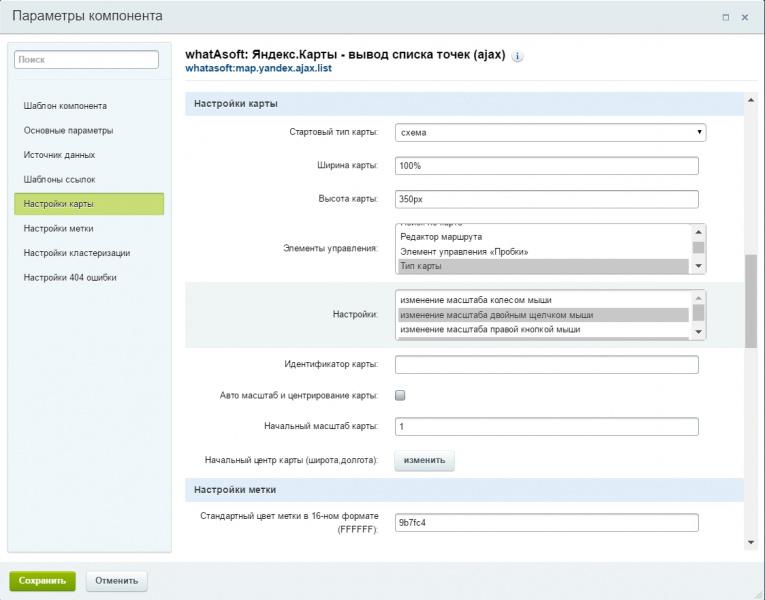 Яндекс карта 1с битрикс не отображается каталог на сайте 1с битрикс