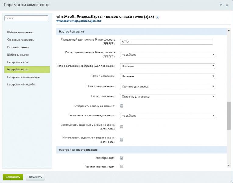 Яндекс карта 1с битрикс как скачать базу amocrm